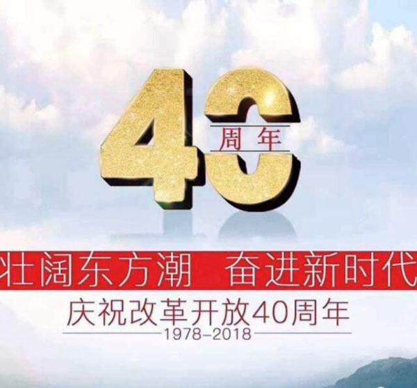 改革开放40年变化总结