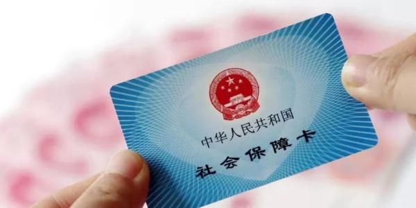 秦皇島2020醫保繳費標準