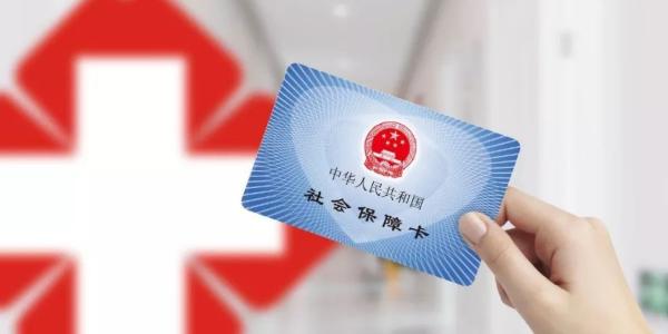 秦皇島2020醫保