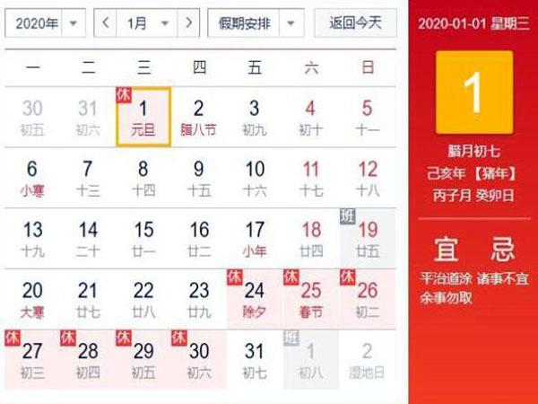 2020年元旦放假安排时间表