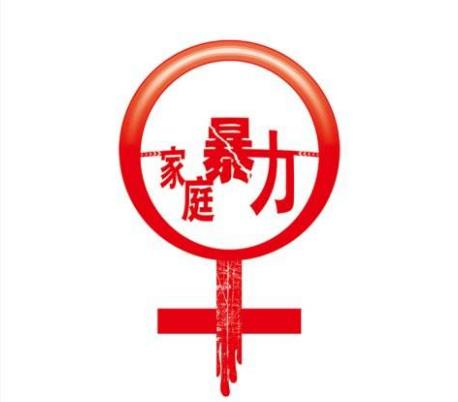 温州首发男性保护令