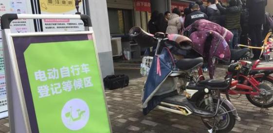 电动自行车挂牌手续费多少钱
