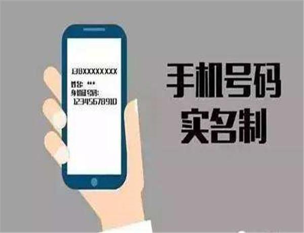 手机号办理流程