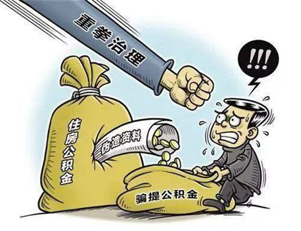 封存状态下公积金提取 首都之窗 北京市人民... 北京市政务门户网站