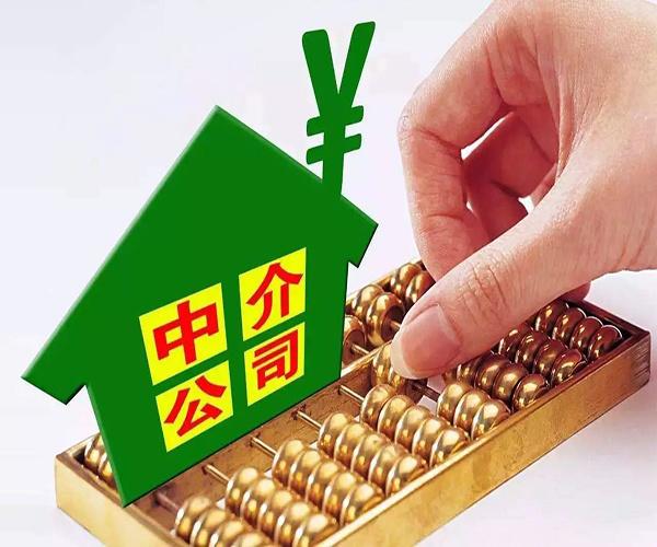買房中介費一般收多少