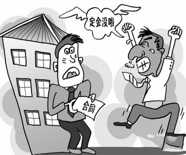 買房退定金有成功的嗎