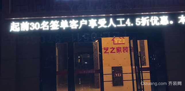 镇江有哪些正规的装修公司