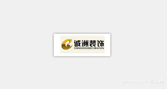 济南诚洲装饰公司