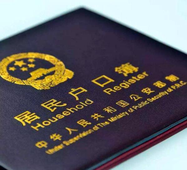 2020年杭州落戶政策