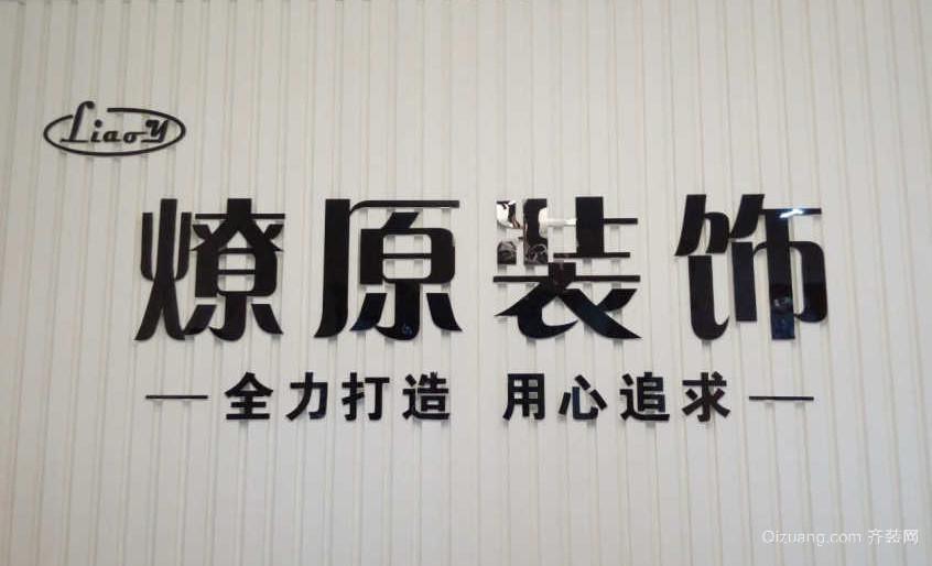 岳阳口碑装修公司