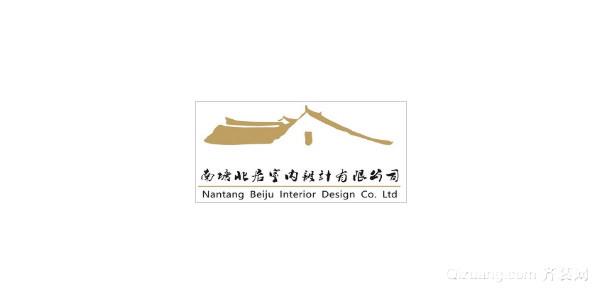 济南南塘北居装饰公司