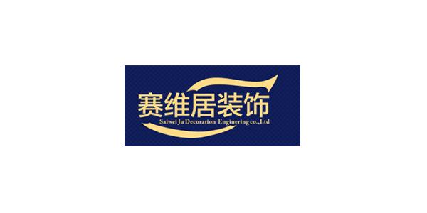 重庆赛维居装饰公司