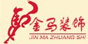 江阴金马建筑装饰设计工程有限公司