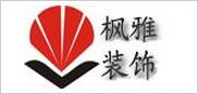 苏州枫雅装饰工程有限公司