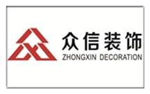 台州众信装饰设计
