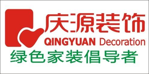 温州市庆源装饰设计工程有限公司
