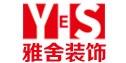 南京雅舍装饰工程有限公司