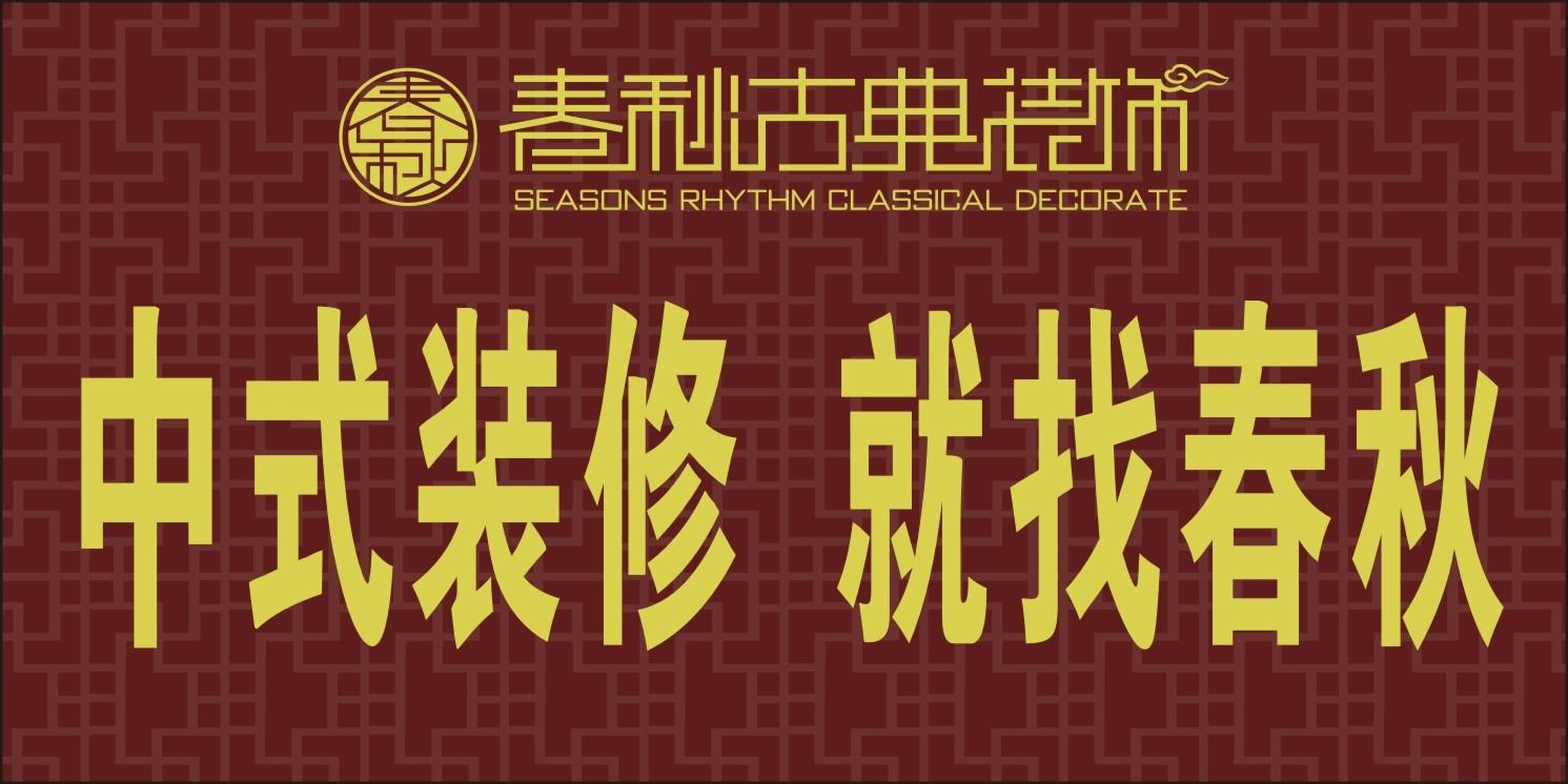 浙江绍兴春秋装饰工程有限公司