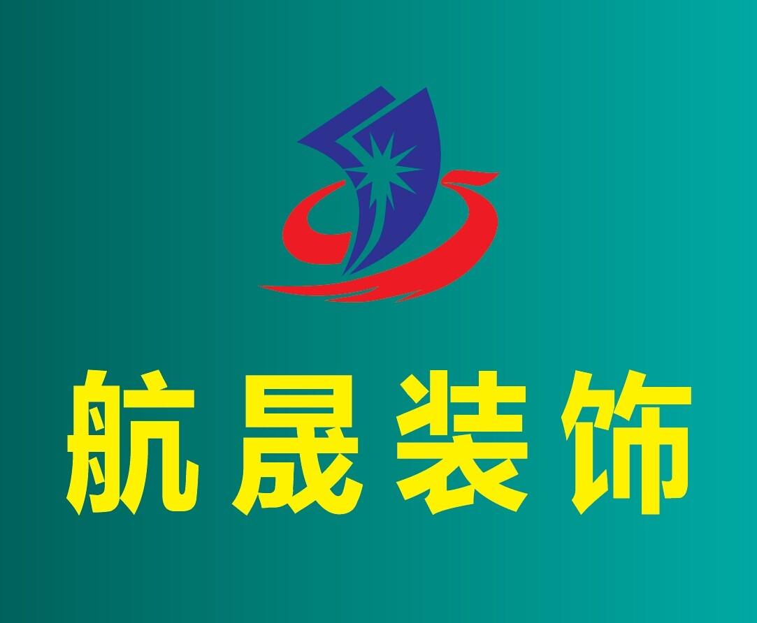 云南航晟装饰工程有限公司