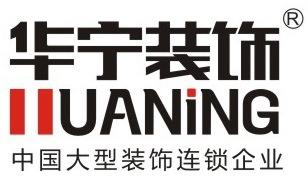 广州华宁装饰新塘设计中心