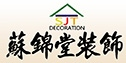 苏州苏锦堂装饰设计工程有限公司