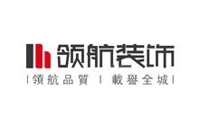 徐州领航装饰公司