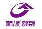 天津城市人家建筑装饰工程有限公司