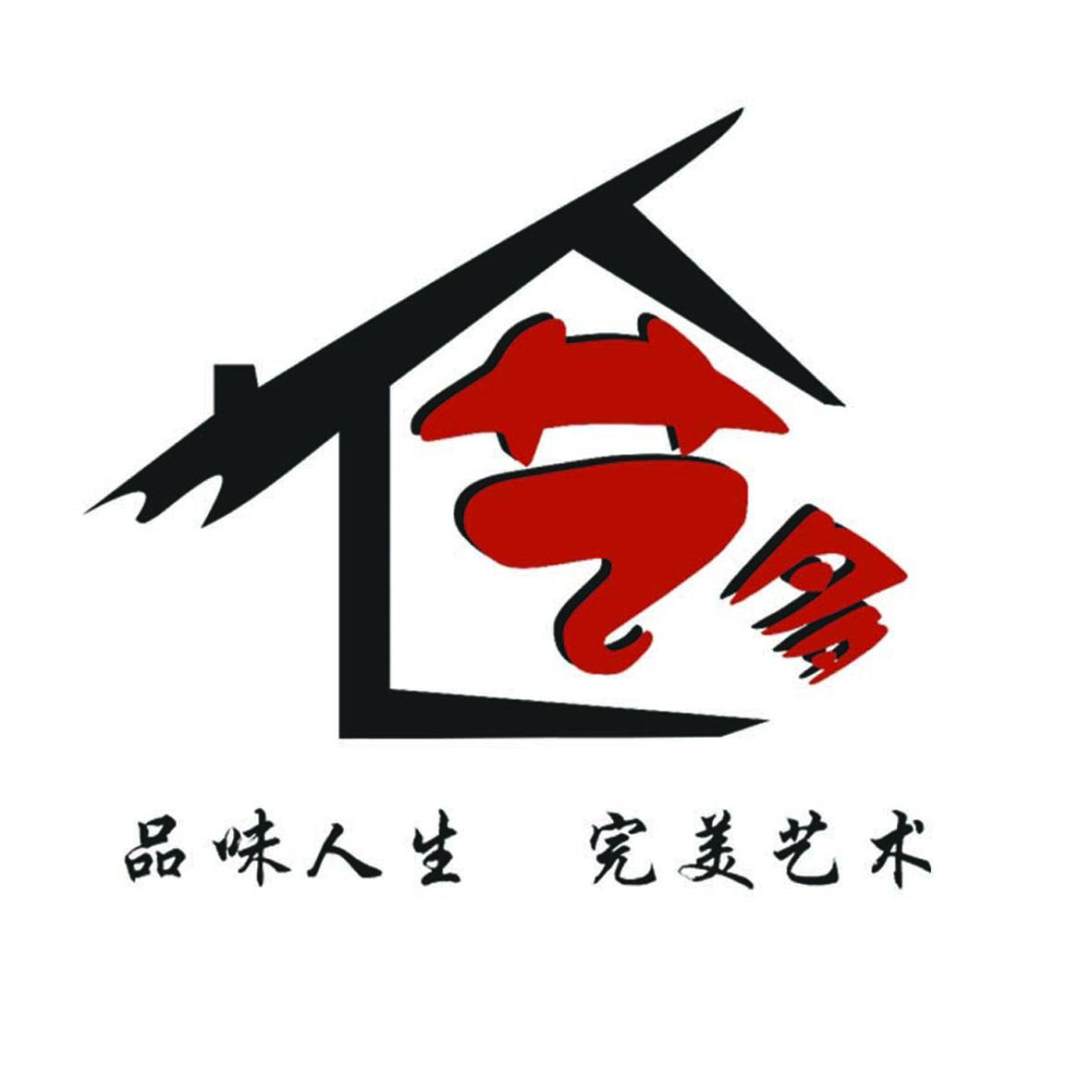 东莞市艺多装饰工程有限公司