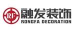 融发装饰工程管理(天津)有限公司