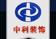 潍坊中利装饰工程有限公司