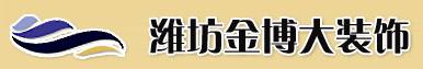 潍坊金博大有限责任公司