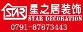 南昌星之居装饰设计有限公司