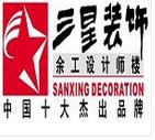 九江艺邦三星装饰设计工程有限公司
