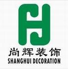 广州市尚辉装饰设计有限公司衡阳分公司