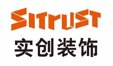 北京实创家居装饰集团(日照)有限公司