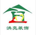 襄阳洪亮建筑装饰有限公司