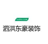 泗洪县东豪装饰工程有限公司