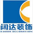 汉中市阔达装饰建筑有限责任公司