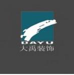 漳州市大禹设计装饰工程有限公司