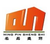 漳州市名品盛饰装饰设计工程有限公司