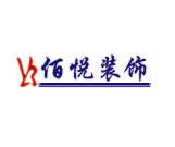 漳州市佰悦装饰有限公司