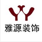 雅源装饰设计工程有限公司