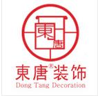 内蒙古东唐装饰设计有限公司