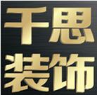 湖南千思智造家装饰有限责任公司株洲分公司