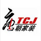 衡阳市唐朝广告装饰有限责任公司