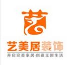 衡东县艺美居装饰设计有限责任公司