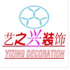 海南艺之兴建筑装饰工程有限公司