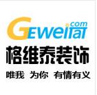 广东格维泰装饰设计股份有限公司海南分公司