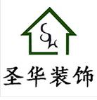 汉中市圣华装饰有限公司