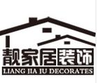 九江靓家居装饰有限公司